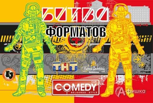 Клубы в Белгороде: битва форматов в клубе «Новый Вавилон»
