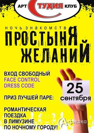 Клубы в Белгороде: «ПростынЯ Желаний»
