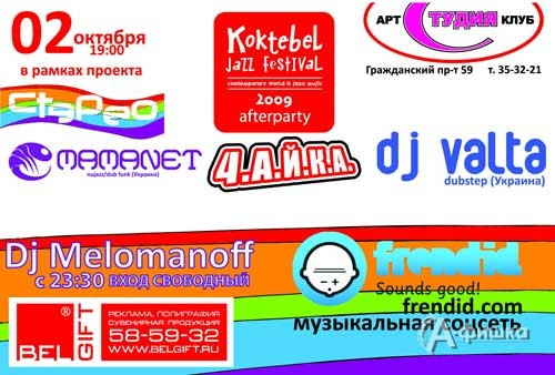 «Jazz Koktebel 2009 After Party» в Белгороде 2 октября