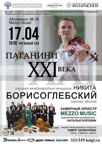 Концерт Mezzo Music «Паганини ХХI века» в Органном зале: Афиша Белгородской филармонии