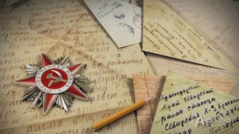 Презентация издательского проекта «Письма с фронта»: Афиша музеев Белгорода