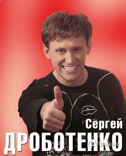 Гастрольная афиша Белгорода: Концерт Сергея Дроботенко
