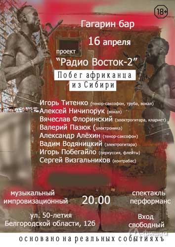Проект «Радио Восток-2» в «Гагарин баре»: Афиша клубов Белгорода