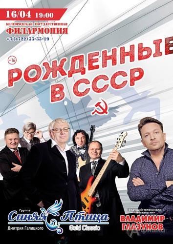 «Синяя птица» и Владимир Глазунов с концертом «Рождённые в СССР»: Афиша гастролей в Белгороде