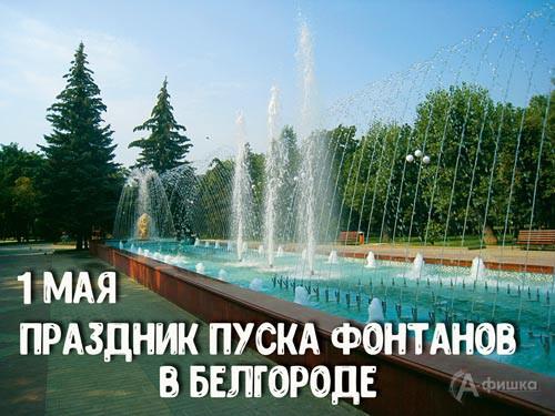 Праздник открытия сезона фонтанов 1 мая 2019 года в Белгороде