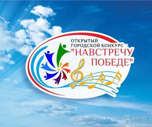 Гала-концерт II открытого конкурса «Навстречу Победе»: Не пропусти в Белгороде