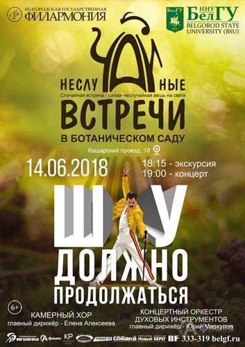 Программа «Шоу должно продолжаться» в проекте «НеслуЧАЙные встречи»: Афиша филармонии Белгорода