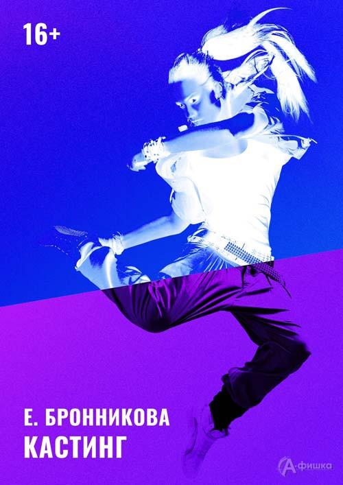 Спектакль «Кастинг» в театре «Новая сцена — 2»: Афиша театров Белгорода