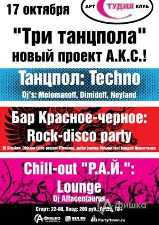 Клубы в Белгороде: АКС презентует проект «3 танцпола»