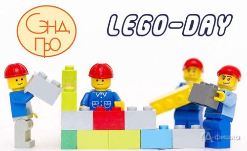 Игровое занятие «СэндДЭЙ: Lego-день» в СэндПРО: Детская афиша Белгорода