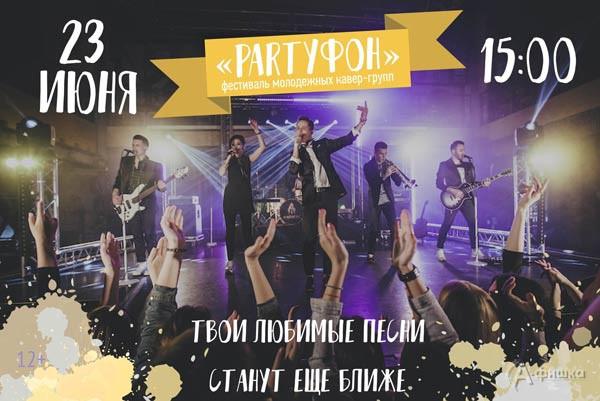 Фестиваль молодежных кавер-групп «МегаPARTYфон»: Не пропусти в Белгороде