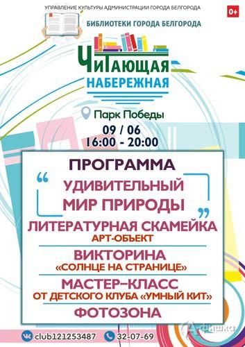 Программа «Удивительный мир природы» на «Читающей набережной»: Не пропусти в Белгороде