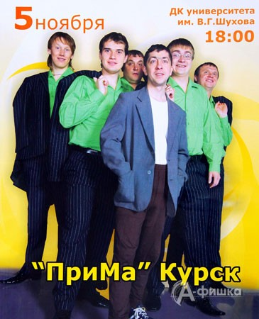 Гастроли в Белгороде: концерт команды КВН «ПриМа» в КВЦ БГТУ