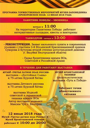 Программа торжественных мероприятий музея-заповедника «Прохоровское поле» на 12 июля 2018 г
