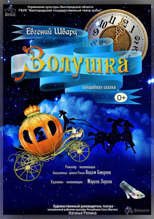 Волшебная сказка «Золушка» в Театре кукол: Детская афиша Белгорода