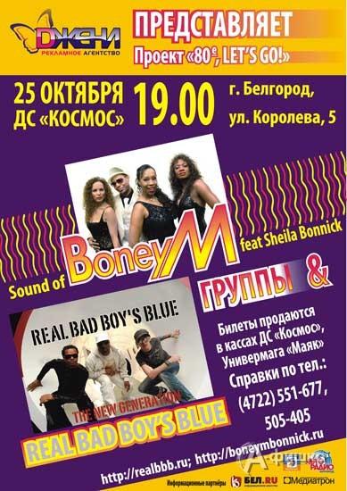 Гастроли в Белгороде: Boney M & Bad Boys Blue