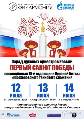 II Парад духовых оркестров России «Первый салют Победы» в Белгороде и области