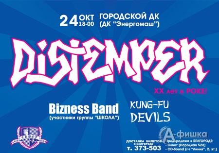 концерт «Distemper» в Белгороде