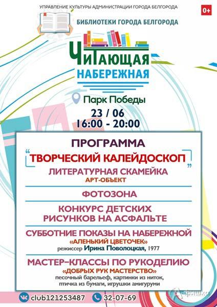 Программа «Творческий калейдоскоп» на «Читающей набережной»: Не пропусти в Белгороде