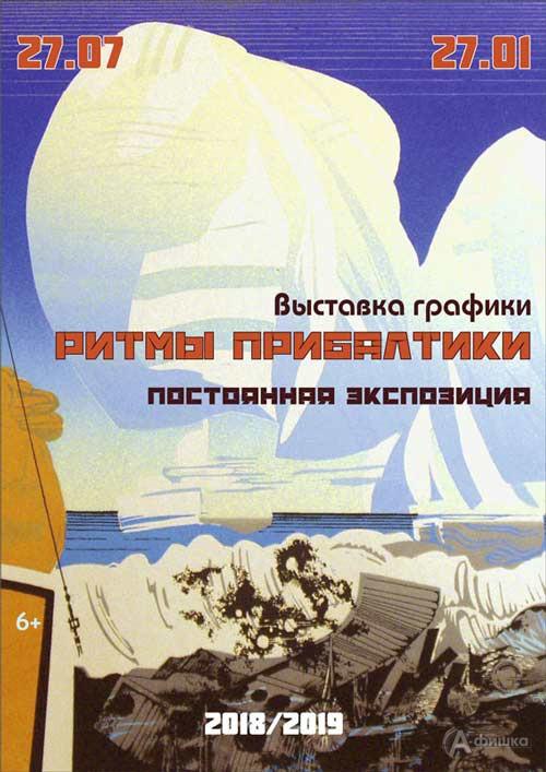 Выставка графики «Ритмы Прибалтики» в Художественном музее: Афиша выставок в Белгороде