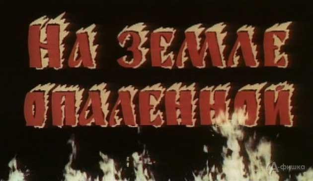 Кинолекторий «На земле опаленной» в музее-диораме: Афиша музеев Белгорода