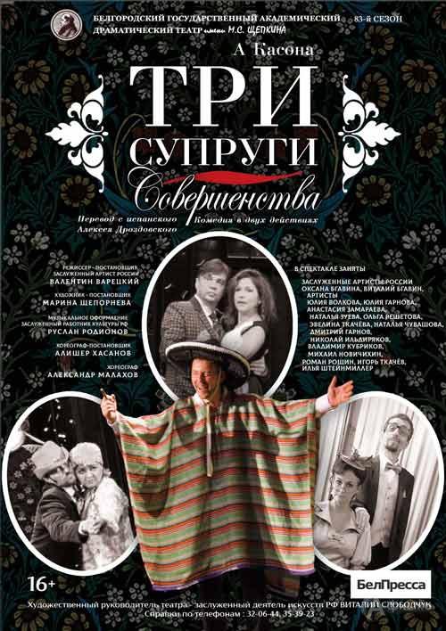 Комедия «Три супруги-совершенства» в БГАДТ им. Щепкина: Афиша театров в Белгороде