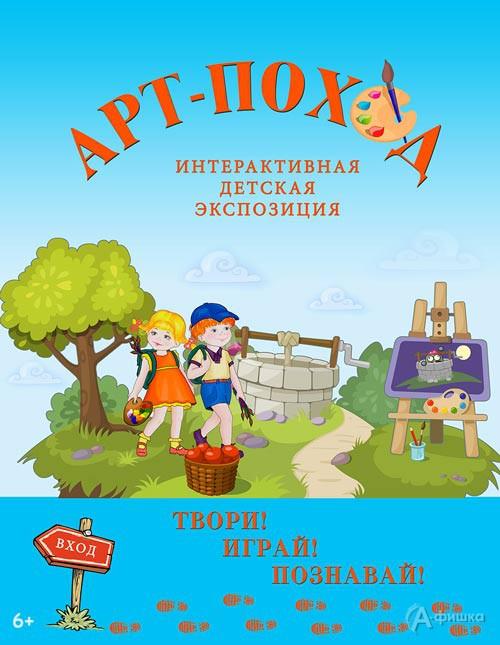 Интерактивная детская экспозиция «Арт-поход» в Художественном музее: Афиша музеев в Белгороде
