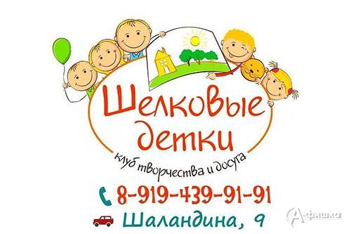 Афиша творческих направлений в клубе «Шёлковые детки» в Белгороде