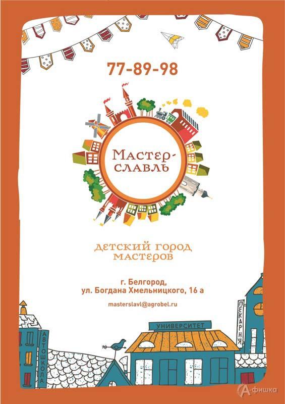 Занятия в детском городе «Мастерславль»: Детская афиша Белгорода