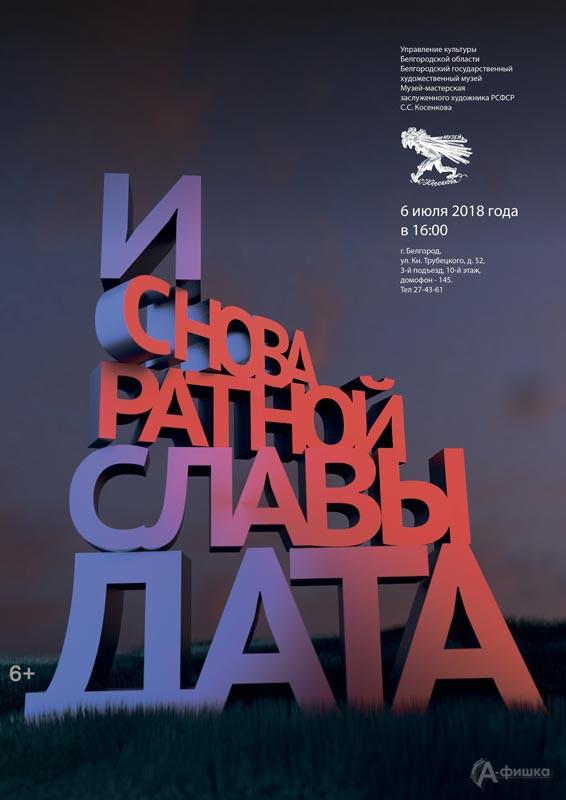 Выставка «И снова ратной славы дата» в музее Косенкова: Афиша музеев Белгорода