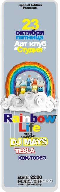 Клубы в Белгороде: Rainbow Life 23 октября в АКС