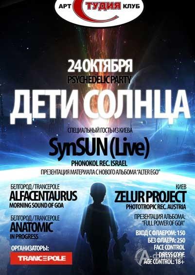 Клубы в Белгороде: «Дети Солнца» в АКС 24 октября
