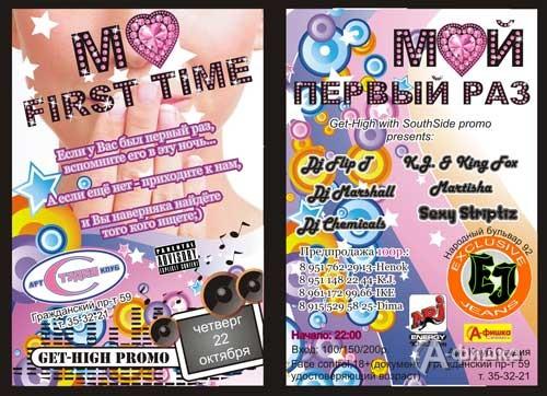 Клубы в Белгороде: вечеринка «Мой первый раз» в АКС 22 октября