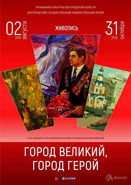 Выставка ко Дню города «Город великий, город герой»: Афиша выставок в Белгороде