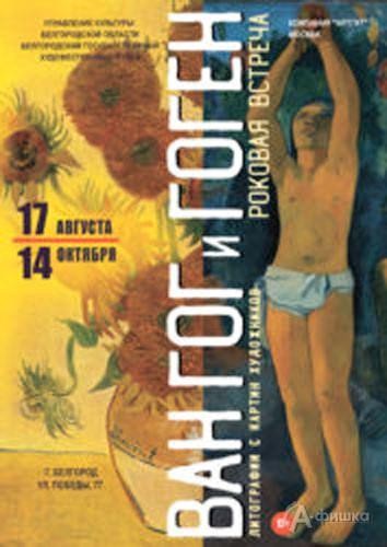 Выставка «Роковая встреча. Ван Гог и Гоген» в Художественном музее: Афиша выставок в Белгороде