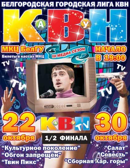 1/2 финала Городской лиги КВН «КаВуН» в Белгороде