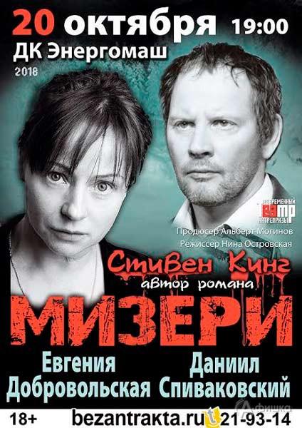 Спектакль «Мизери» с участием Добровольской и Спиваковского: Афиша Гастролей в Белгороде