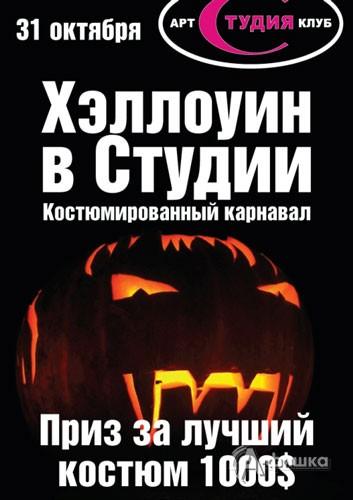 Клубы в Белгороде: Хэллоуин в «Студии»
