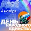 Праздничная афиша Белгорода: День народного единства