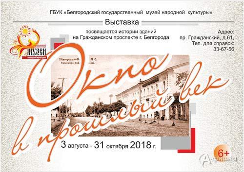 Выставка «Окно в прошлый век» в музее народной культуры: Афиша выставок в Белгороде