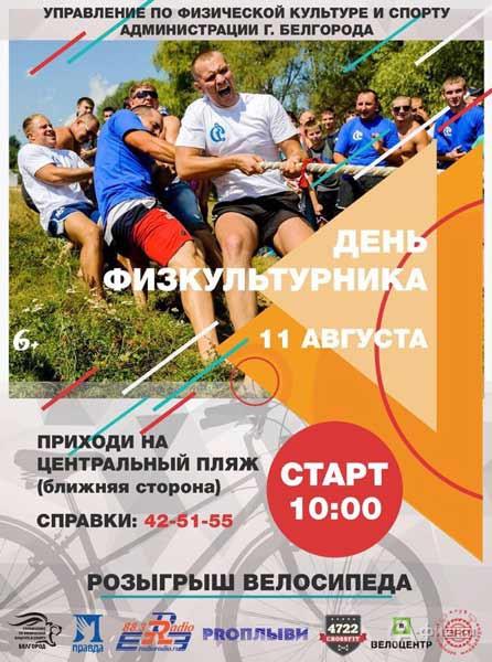 Спортивный праздник к Всероссийскому Дню физкультурника в Белгороде 11 августа 2018 года