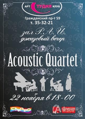 Клубы в Белгороде: джазовый вечер Acoustic Quartet