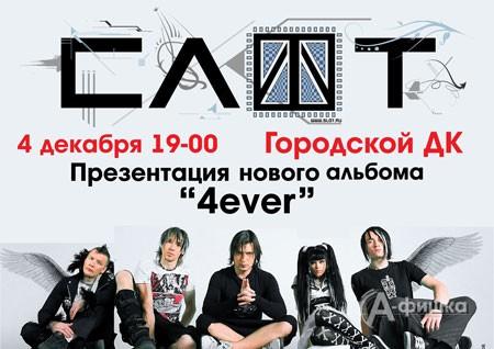 Презентация альбома «4ever» группы СЛОТ в Белгороде 4 декабря