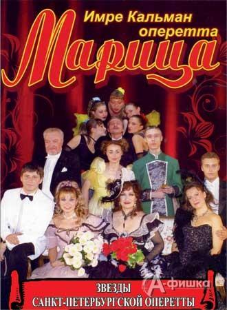 Гастроли в Белгороде: звезды Санкт-Петербургской оперетты в музыкальном спектакле «Марица»