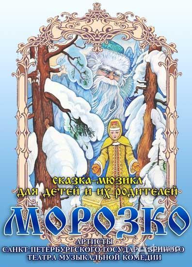 Гастроли в Белгороде: сказка-мюзикл «Морозко»