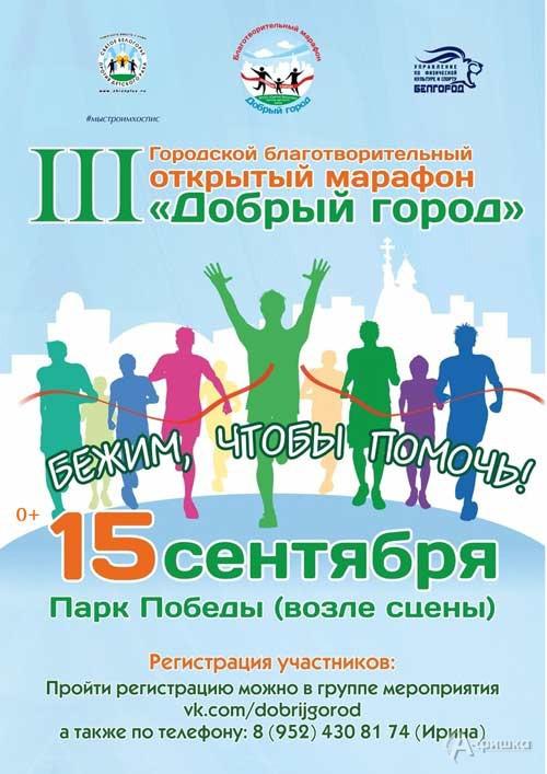 III благотворительный марафон «Добрый город»: Афиша спорта в Белгороде