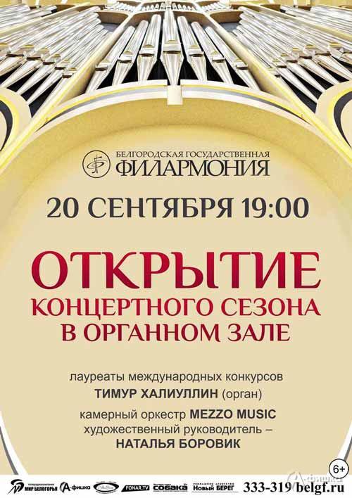 Открытие сезона в Органном зале: Афиша белгородской филармонии