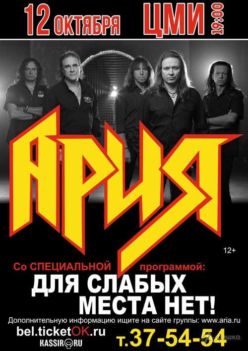 Группа «Ария» со специальной программой «Для слабых места нет!»: Афиша гастролей в Белгороде