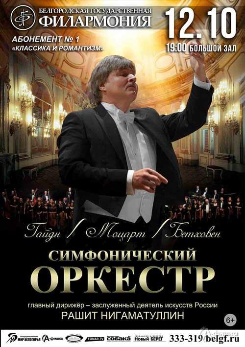Концерт «Гайдн. Моцарт. Бетховен» в абонементе № 1 «Классика и романтизм»: Афиша филармонии в Белгороде
