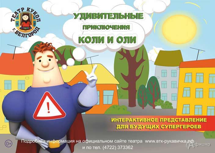 Кукольный спектакль «Удивительные приключения Коли и Оли»: Детская афиша Белгорода